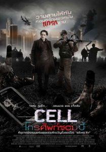 ดูหนังออนไลน์ HD CELL โทรศัพท์ซอมบี้