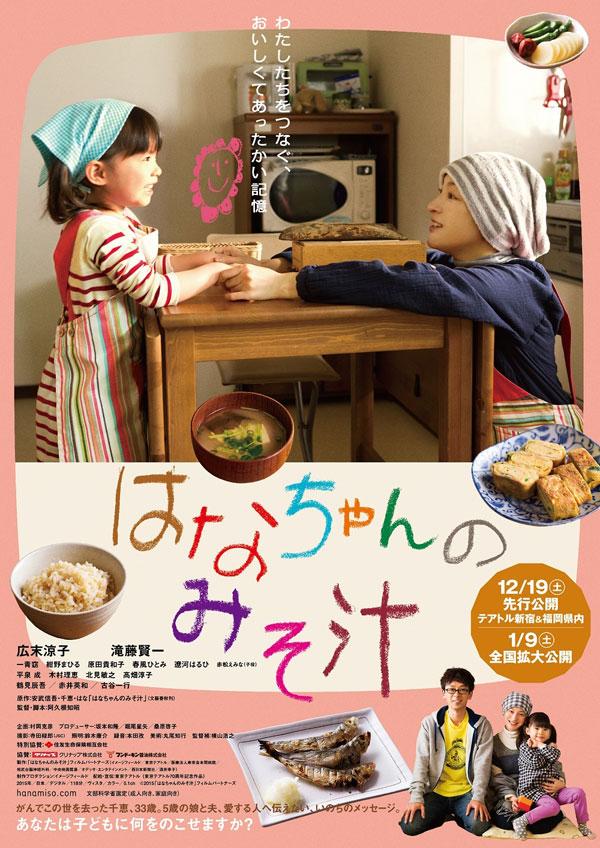 ดูหนังออนไลน์ฟรี Hana's Miso soup (2015) มิโซะซุปของฮานะจัง มาสเตอร์ HD เต็มเรื่อง