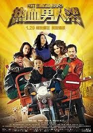 ดูหนังเอเชีย Hot Blood Band วงดนตรีเลือดร้อน