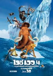 ดูการ์ตูนออนไลน์ Ice Age 4 Continental Drift (2012) ไอซ์ เอจ 4 เจาะยุคน้ำแข็งมหัศจรรย์ กำเนิดแผ่นดินใหม่ HD เต็มเรื่อง