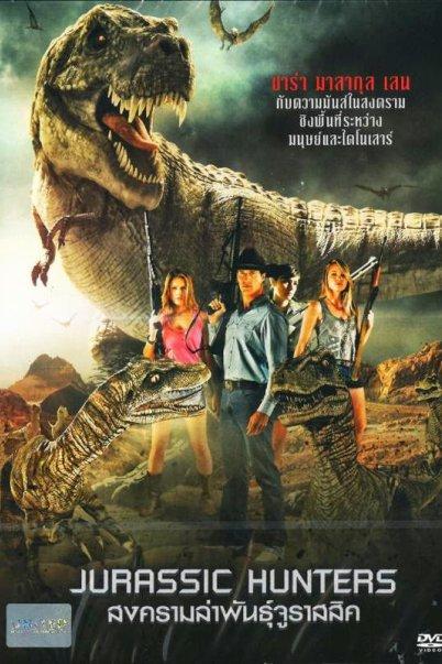 หนังฟรีออนไลน์ Jurassic Hunters (2014) สงครามล่าพันธุ์จูราสสิค HD พากย์ไทย เต็มเรื่อง