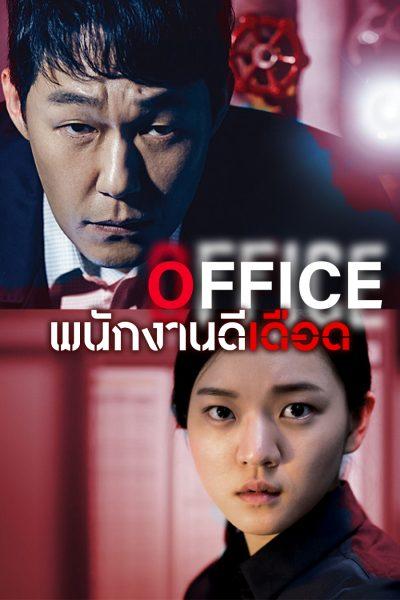 ดูหนังฟรีออนไลน์ หนังเอเชีย Office (2015) พนักงานดีเดือด