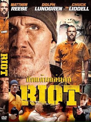 ดูหนังฝรั่ง Riot อัดแค้นถล่มคุก มาสเตอร์ HD พากย์ไทย ซับไทย Soundtrack หนังใหม่ เต็มเรื่อง