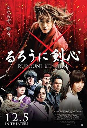 ดูหนังออนไลน์ฟรี Rurouni Kenshin (2012) รูโรนิ เคนชิน ซามูไรพเนจร HD 4K