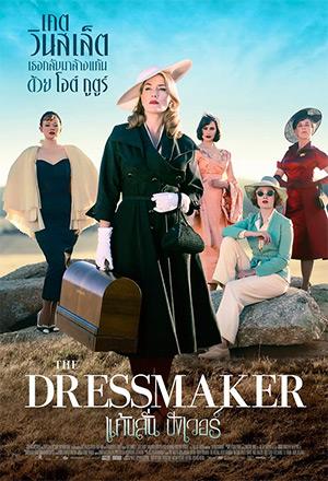 ดูหนังฟรีออนไลน์ The Dressmaker แค้นลั่นปังเว่อร์