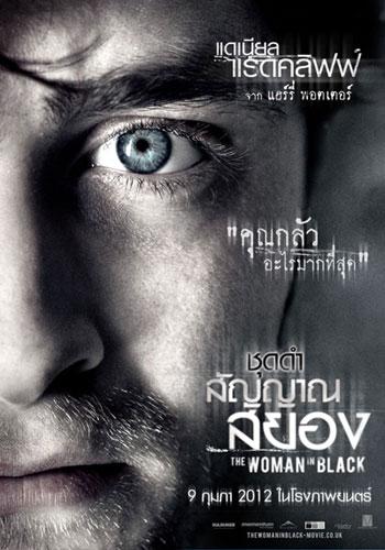 ดูหนังออนไลน์ฟรี The Woman In Black (2012) ชุดดำสัญญาณสยอง พากย์ไทย ซับไทย