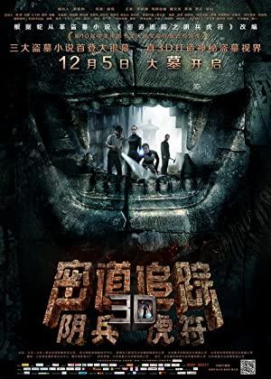 ดูหนังฟรีออนไลน์ Tomb Robber (2014) ล่าขุมทรัพย์ หุบผาทมิฬ HD พากย์ไทย
