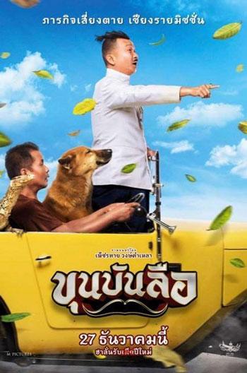 ขุนบันลือ ดูหนังไทย HD