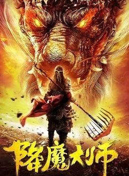 Master-of-magic-2020-movie
