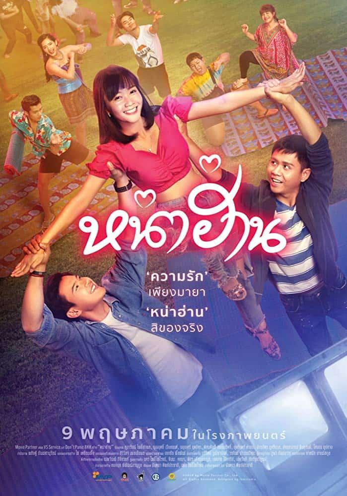 ดูหนังใหม่ NHA HARN (2019) หน่าฮ่าน ดูหนังไทยออนไลน์ฟรี 2019 hd