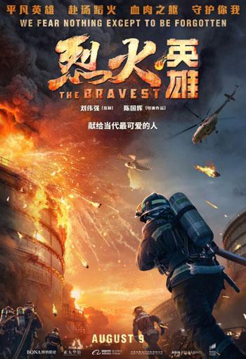 เว็บดูหนังออนไลน์ The Bravest (2019) ผู้พิทักษ์ดับไฟ