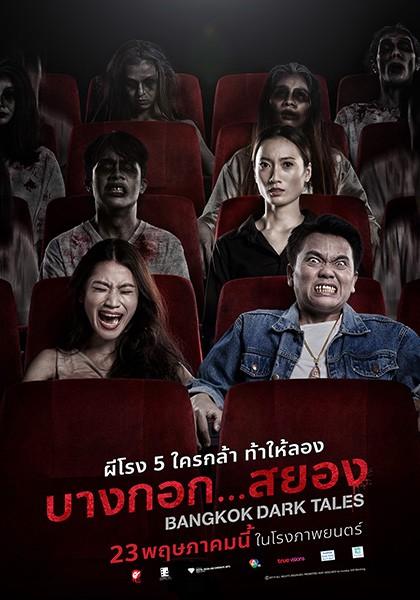 BANGKOK DARK TALES บางกอก…สยอง ดูหนังใหม่ฟรีHD เต็มเรื่อง 2020