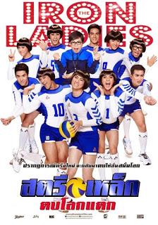 Iron Ladies (2014) สตรีเหล็ก ตบโลกแตก ดูหนังออนไลน์2020 หนังไทยสนุกๆ