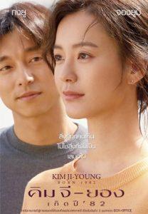 ดูหนังเกาหลี Kim Ji Young : Born 1982 คิมจียอง เกิดปี 82 HD ซับไทย เต็มเรื่อง