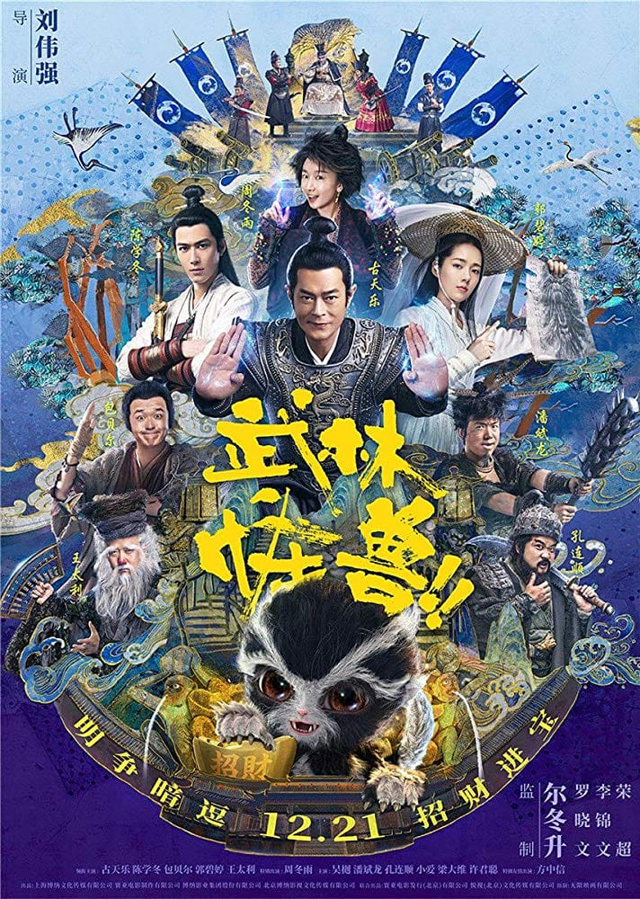 ดูหนังออนไลน์ Kung Fu Monster (2018) หนังใหม่2020 ดูหนังฟรี HD