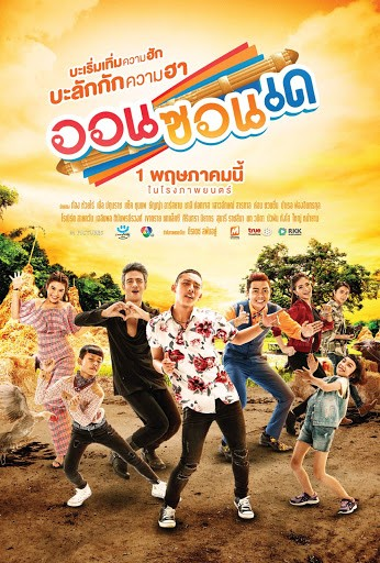 ดูหนังไทย ออนซอนเด (2019) ONZONDE HD เต็มเรื่อง