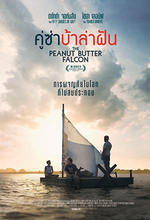 The Peanut Butter Falcon (2019) คู่ซ่า บ้าล่าฝัน ดูหนังออนไลน์HD