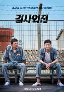 A Violent Prosecutor หนังเกาหลี