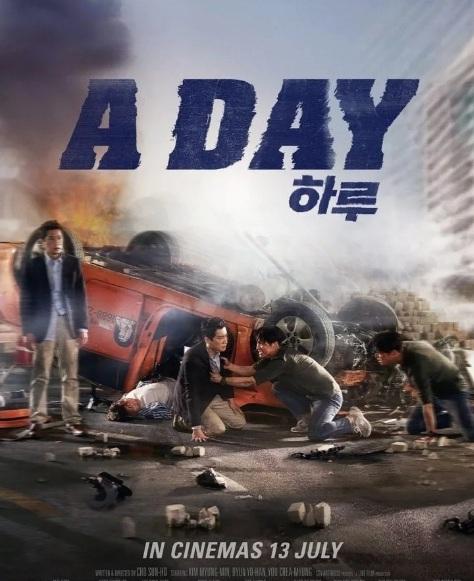 ดูหนังออนไลน์ A Day (2017) ซับไทยเต็มเรื่อง ภาพยนตร์เกาหลี HD พากย์ไทย เต็มเรื่อง มาสเตอร์