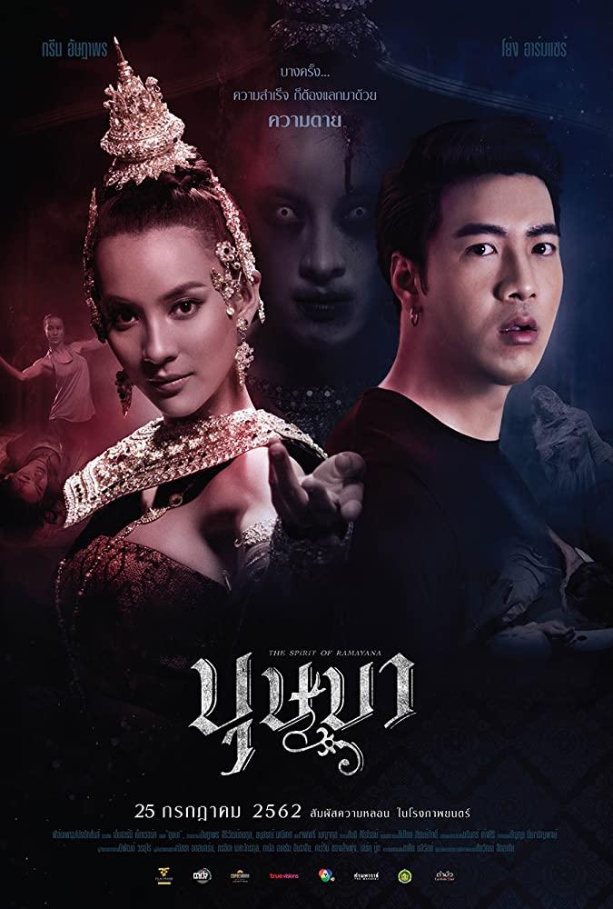 ดูหนังออนไลน์ THE SPIRIT OF RAMAYANA (2019) บุษบา เต็มเรื่อง HD พากย์ไทย