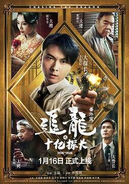 ดูหนังใหม่ชนโรง Chasing the Dragon (2020) ซับไทย เต็มเรื่อง