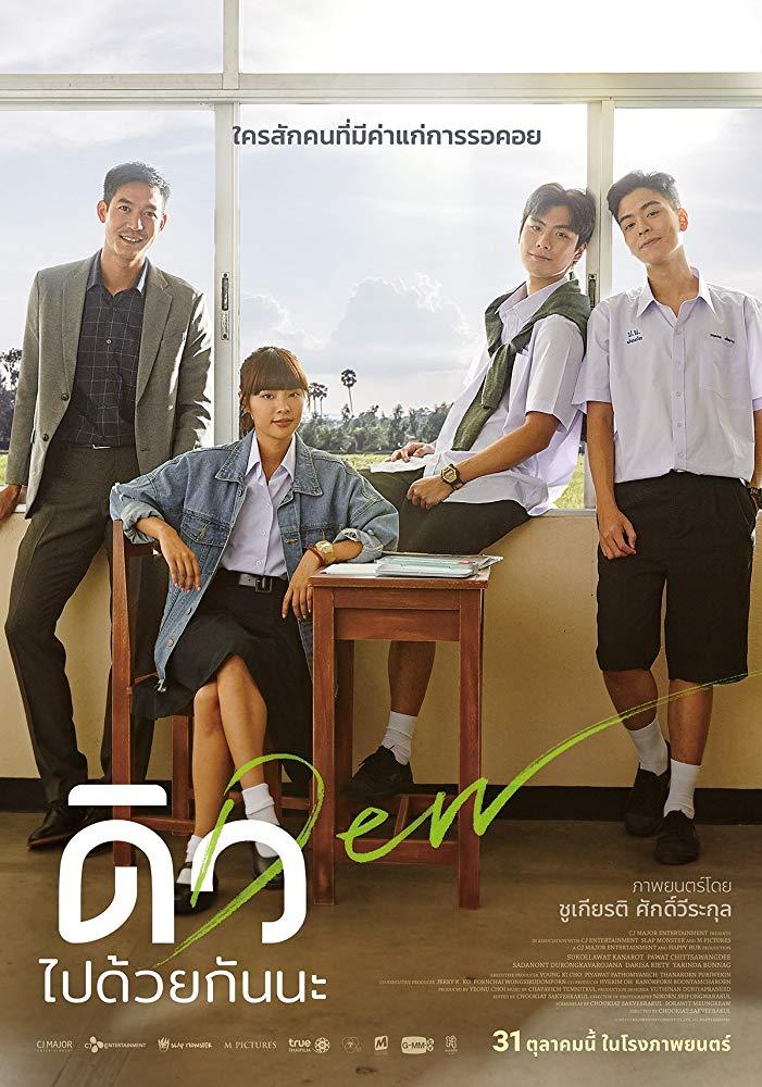 ดูหนังออนไลน์ฟรี DEW (2019) ดิว ไปด้วยกันนะ HD เต็มเรื่อง หนังใหม่ชนโรง 2020