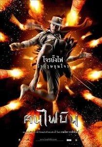 ดูหนังออนไลน์ Dynamite Warrior (2006) ฅนไฟบิน HD เต็มเรื่องพากย์ไทย มาสเตอร์ ดูผ่านมือถือภาพชัด
