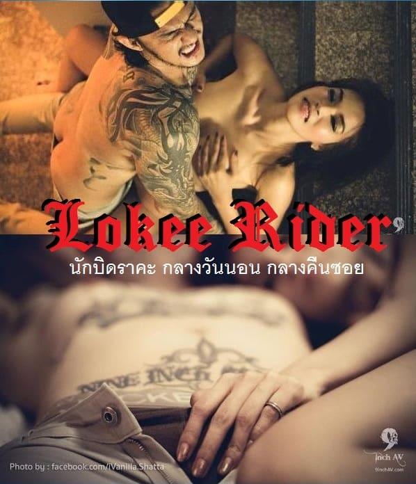 ดูหนังออนไลน์ Lokee Rider (2015) นักบิดราคะ กลางวันนอน กลางคืนซอย HD พากย์ไทยเต็มเรื่อง ดูหนังฟรีผ่านมือถือภาพเสียงคมชัด มาสเตอร์ดูหนังใหม่ชนโรง 2020 โปรเจค 9 นิ้ว AV ของ นิกกี้ พิ้ม
