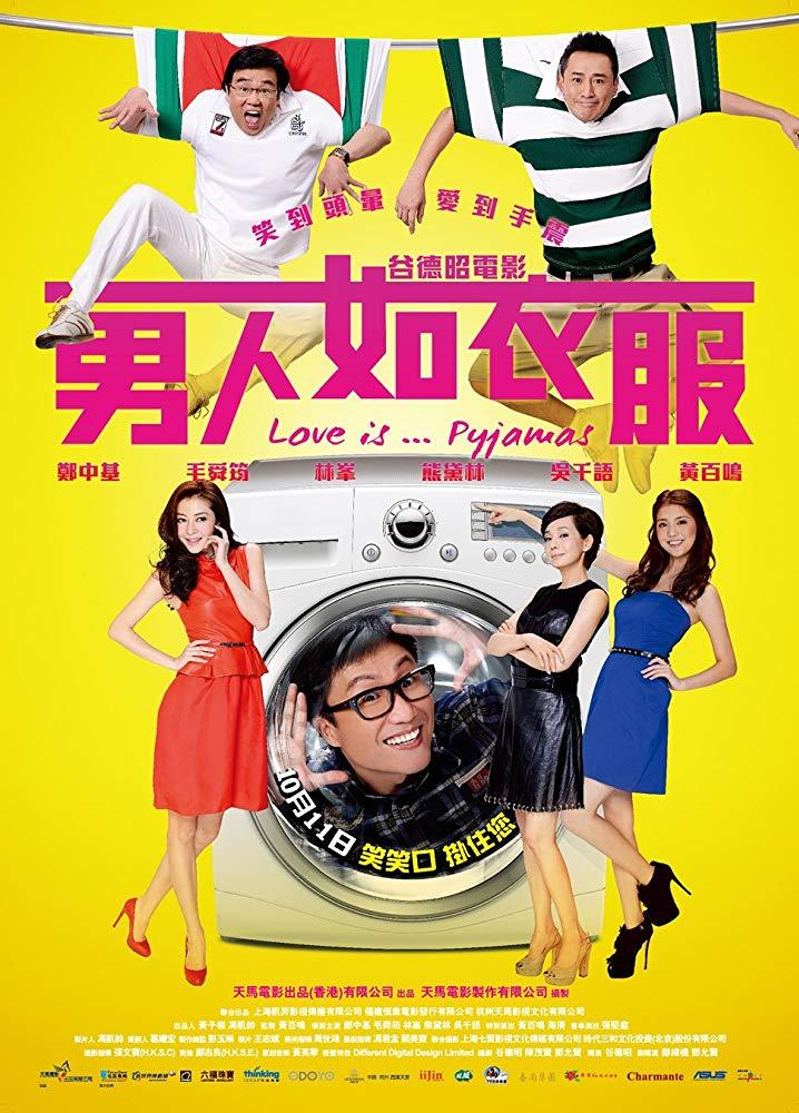 Love Is Pyjamas (2012) ขีดเส้นรัก นักออกแบบ พากย์ไทยเต็มเรื่อง