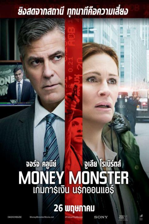 ดูหนัง Money Monster (2016) เกมการเงิน นรกออนแอร์ พากย์ไทย