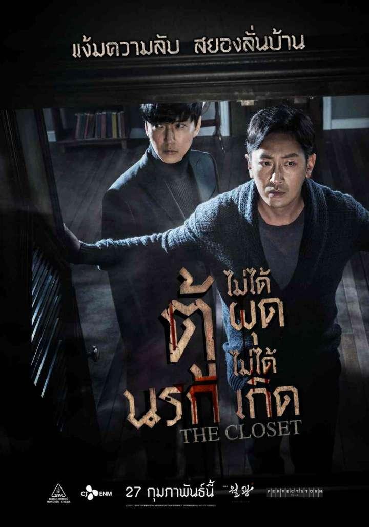 ดูหนังออนไลน์ฟรี THE CLOSET (2020) ตู้นรกไม่ได้ผุดไม่ได้เกิด HD เต็มเรื่อง พากย์ไทย