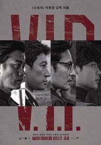 ดูหนังออนไลน์ V.I.P. (2017) วี.ไอ.พี หนังแอคชั่นเกาหลี