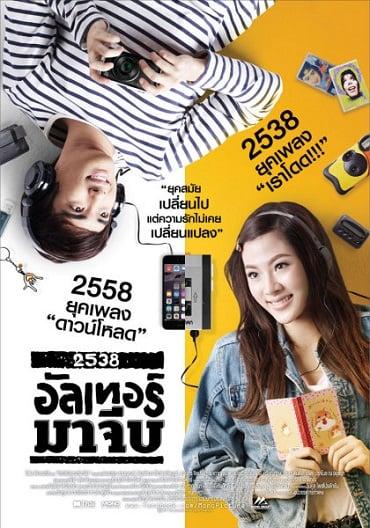 ดูหนังออนไลน์ 2538 Alter Ma Jive (2015) อัลเทอร์มาจีบ HD มาสเตอร์ พากย์ไทยเต็มเรื่อง