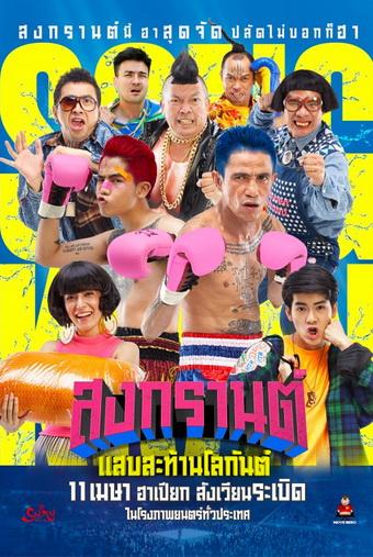 ดูหนังออนไลน์ สงกรานต์ แสบสะท้านโลกันต์ (2019) BOXING SANGKRAN HD เต็มเรื่อง
