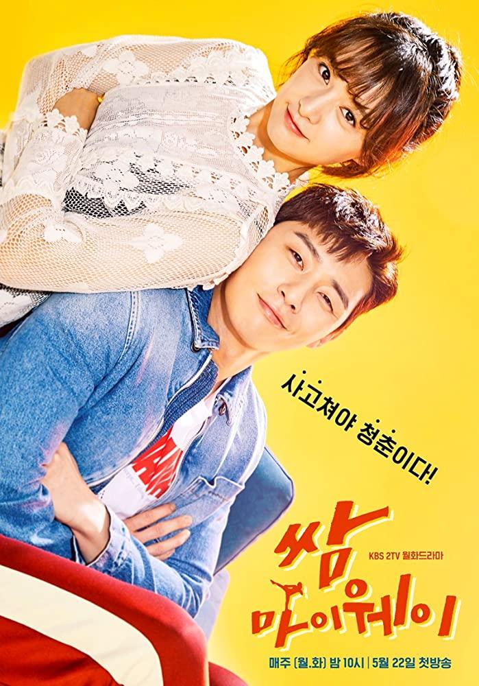 ดูซีรี่ย์ออนไลน์ ดูซีรี่ย์เกาหลี Fight for My Way (2017) สู้เพื่อทางสู่ฝัน (Ep.1-16 จบ) ซับไทย