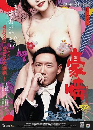 ดูหนังออนไลน์ Naked Ambition (2014) ซั่มกระฉูด ทะลุโตเกียว HD พากย์ไทยเต็มเรื่อง มาสเตอร์