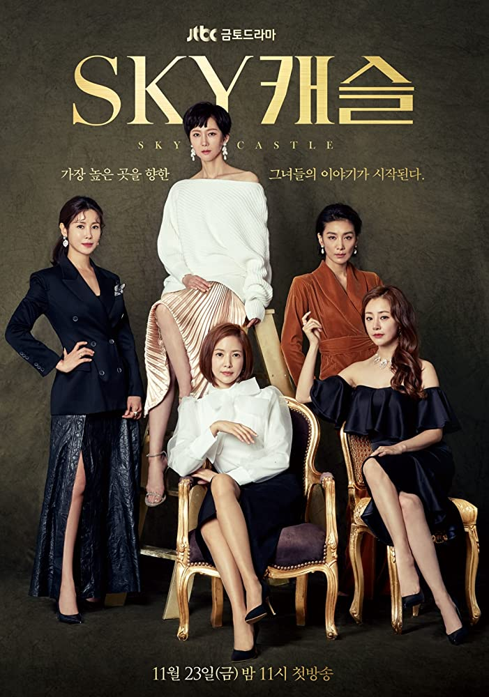 ดูซีรี่ย์ออนไลน์ ซีรี่ย์เกาหลี SKY Castle (2018) วิมานวาดฝัน [Ep.1-20 จบ] พากย์ไทย เต็มเรื่อง