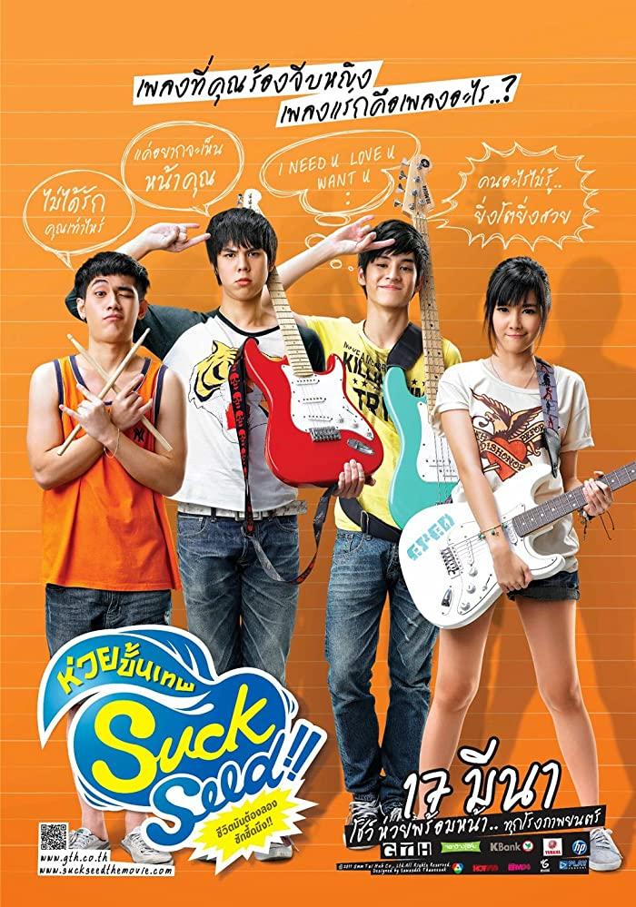 ดูหนังออนไลน์ฟรี SuckSeed (2011) ห่วยขั้นเทพ เต็มเรื่อง HD พากย์ไทย