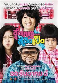 ดูหนังออนไลน์ Sudkate Salateped (2010) สุดเขต สเลดเป็ด HD เต็มเรื่อง มาสเตอร์ หนังไทย ตลก โรแมนติก