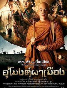 ดูหนังออนไลน์ The outrage (2011) อุโมงค์ผาเมือง HD พากย์ไทยเต็มเรื่อง มาสเตอร์