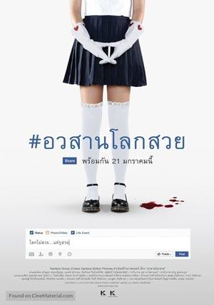 อวสานโลกสวย ดูหนังไทย