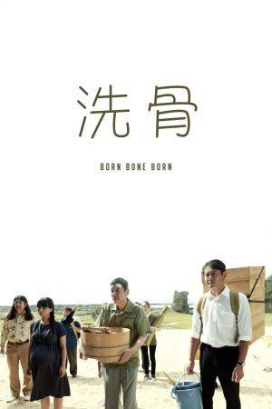 ดูหนังออนไลน์ Born Bone Born (2018) บอร์น โบน บอร์น เต็มเรื่องพากย์ไทย