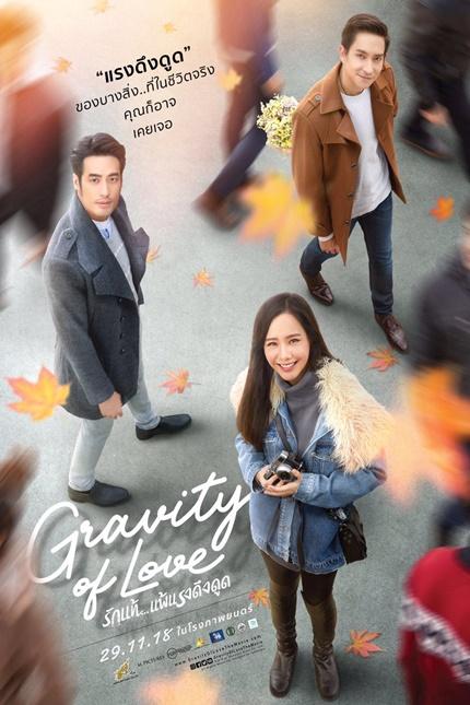 ดูหนังออนไลน์ HD รักแท้ แพ้แรงดึงดูด (2018) Gravity of Love เต็มเรื่อง