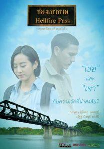 ดูหนังไทย ดูหนังไทย ช่องเขาขาด Hellfire Pass