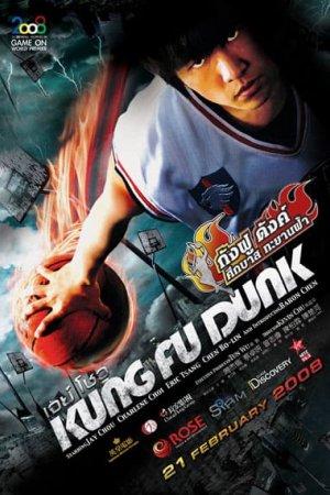 ดูหนังออนไลน์ KUNG FU DUNK (2008) กังฟูดังค์ ศึกบาสทะยานฟ้า HD เต็มเรื่อง พากย์ไทย