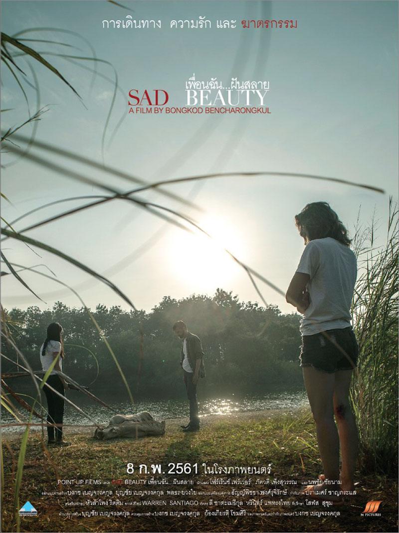Sad Beauty (2018) เพื่อนฉัน…ฝันสลาย เต็มเรื่อง ดูหนังออนไลน์ฟรี