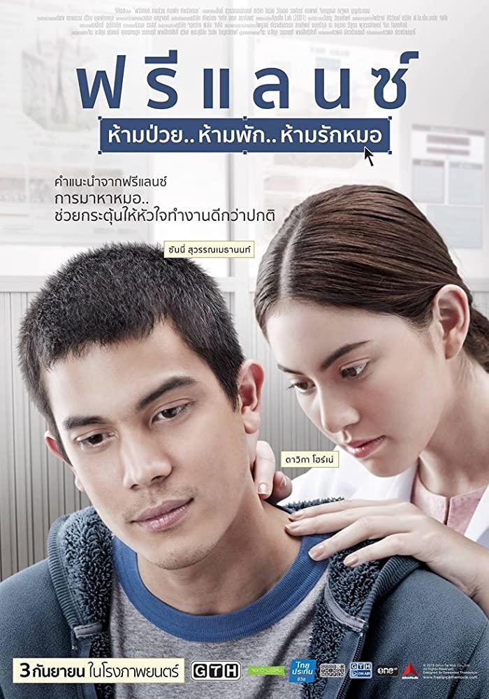 ดูหนังออนไลน์ ฟรีแลนซ์ ห้ามป่วย ห้ามพัก ห้ามรักหมอ HD Master ดูหนังชัดฟรี Movie2ufree