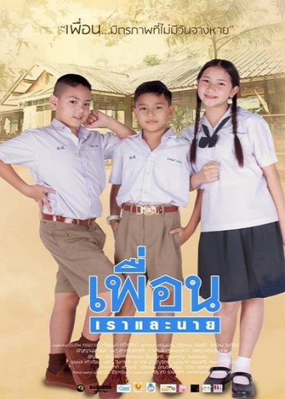 เพื่อน เราและนาย (2018) HD เต็มเรื่องหนังไทย ดูหนังใหม่ชนโรง
