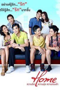 Home (2012) โฮม ความรัก ความสุข ความทรงจำ HD เต็มเรื่องดูหนังไทย