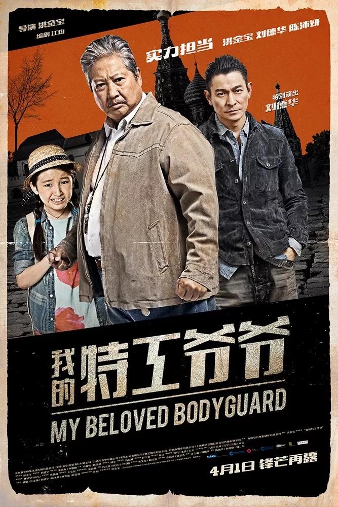ดูหนัง The Bodyguard (2016) เดอะบอดี้การ์ด แตะไม่ได้ ตายไม่เป็น